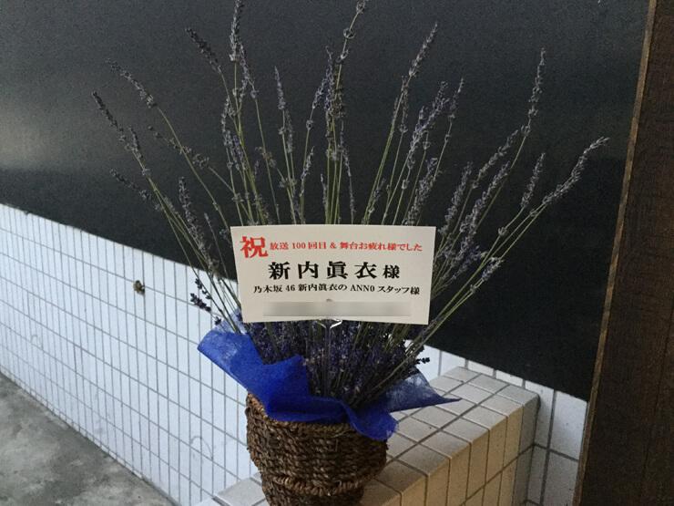 ニッポン放送 新内眞衣樣 オールナイトニッポン放送100回目祝いにお届けした花