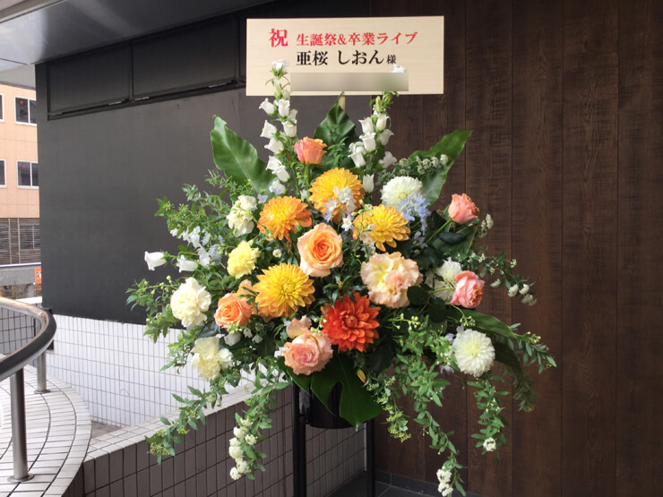 TSUTAYA O-WEST 亜桜しおん様の公演祝いにお届けしたスタンド花
