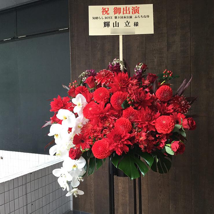 公演祝いスタンド花