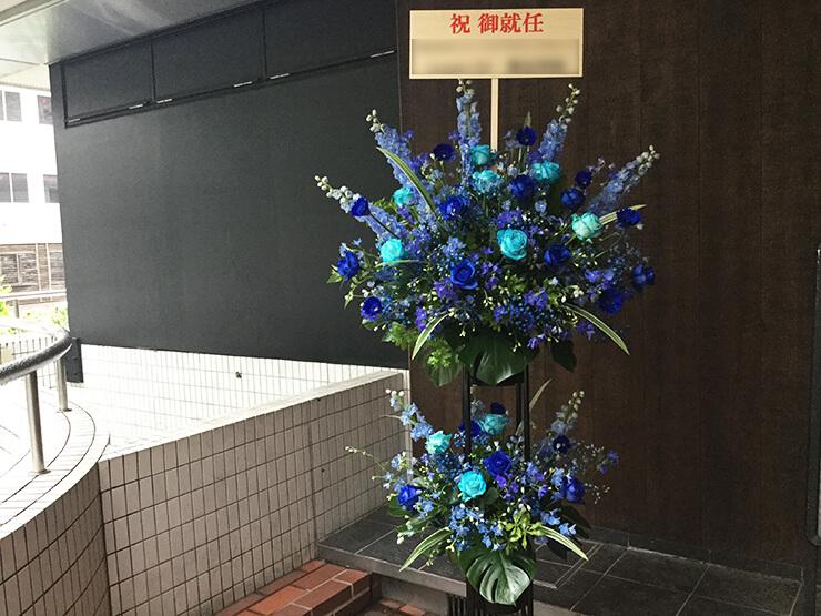 就任祝いスタンド花