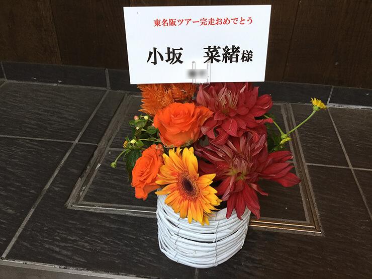 幕張メッセ けやき坂小坂菜緒様のお祝いに贈られた花
