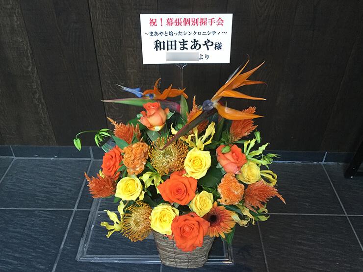 握手会祝い花