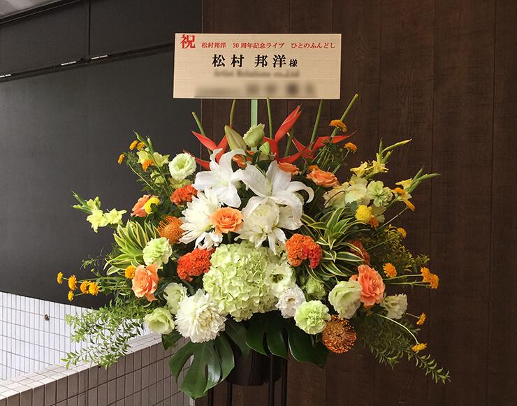 四谷区民ホール 松村邦洋様のライブ祝いにお届けしたスタンド花