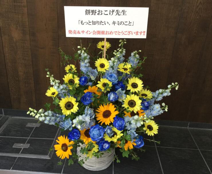 サイン会花