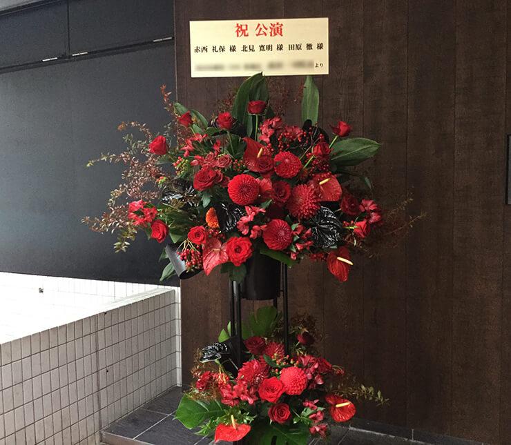 出演祝いスタンド花