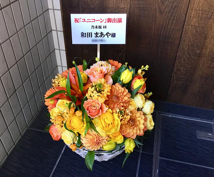 出演祝い花