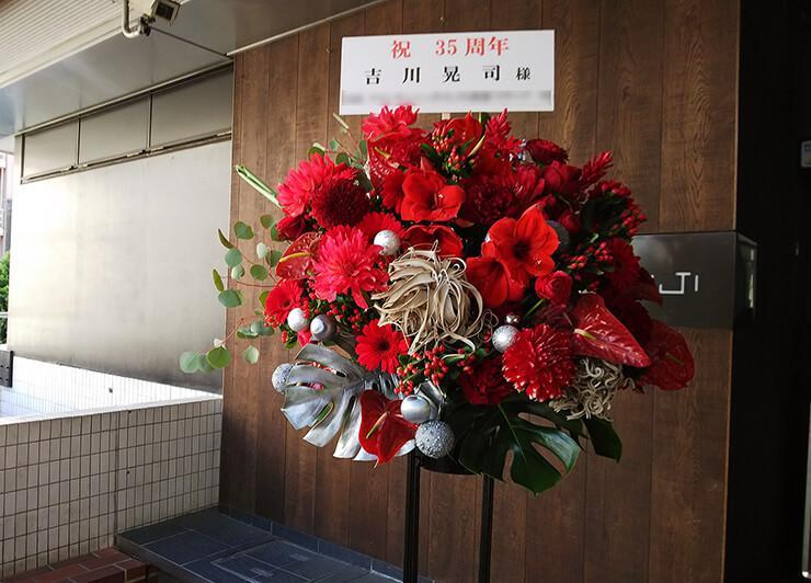 35周年祝いスタンド花