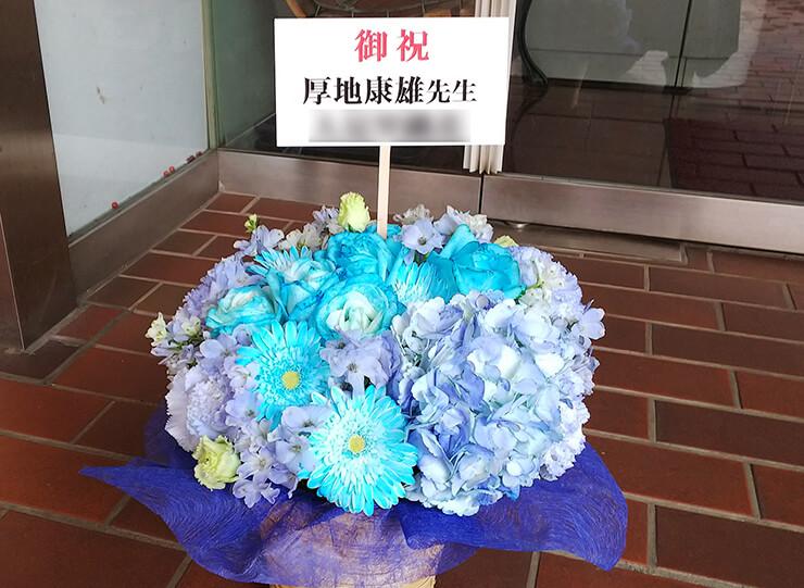 上野文化会館 厚地康雄様の公演祝いにお届けした楽屋花