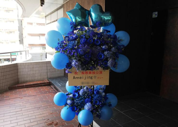 公演祝いバルーンスタンド花