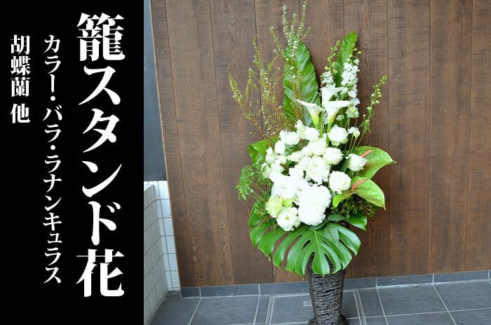 個展祝い籠スタンド花