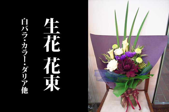 古希祝い花束
