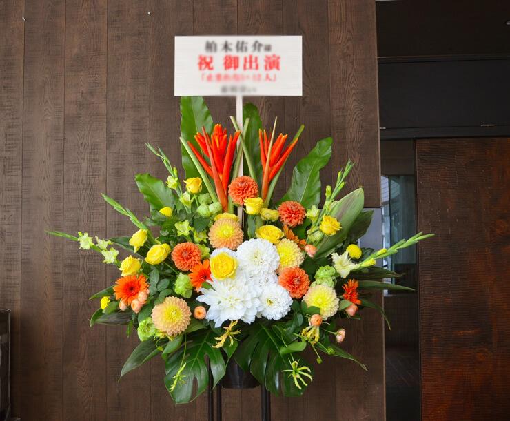 舞台公演祝いスタンド花