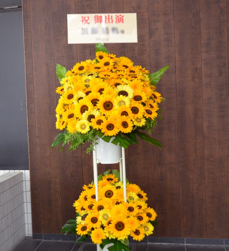 舞台公演祝いひまわりスタンド花