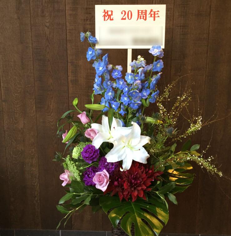 20周年祝い花
