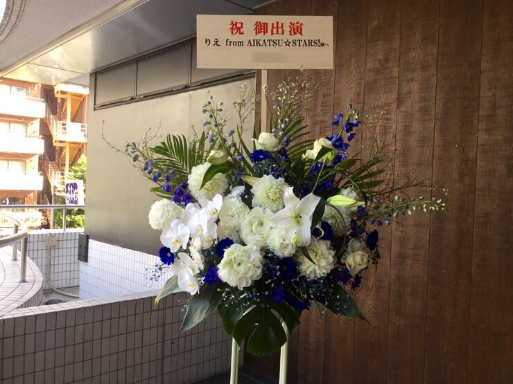 日本武道館 りえ様へお届けしたスタンド花
