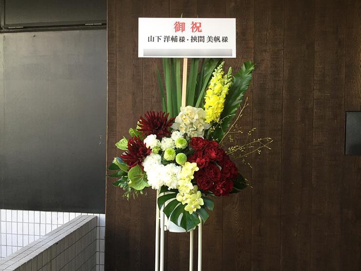 西新宿 オペラシティ公演祝いスタンド花