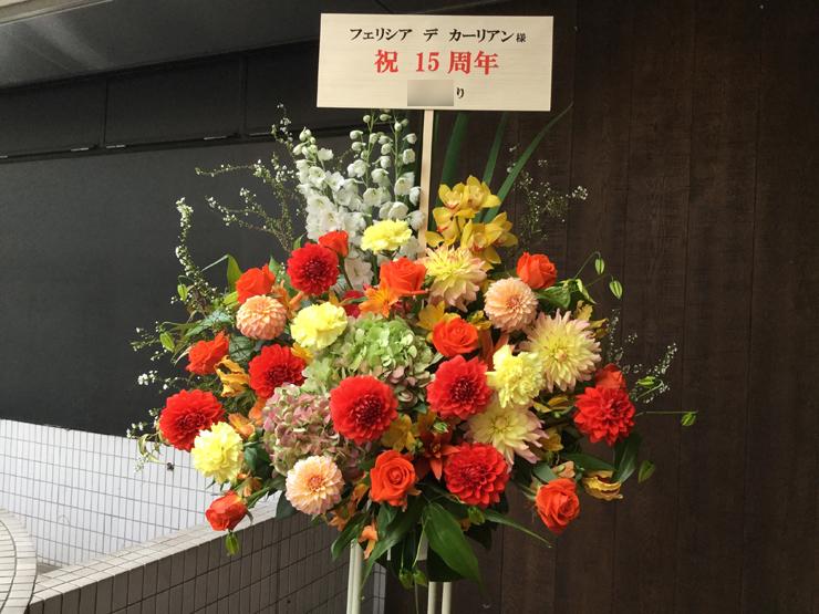 港区六本木 フェリシア デ カーリアン樣の周年祝いにお届けしたスタンド花