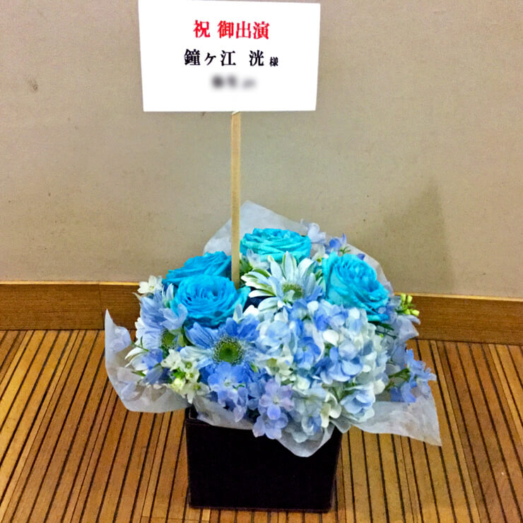 舞台楽屋花