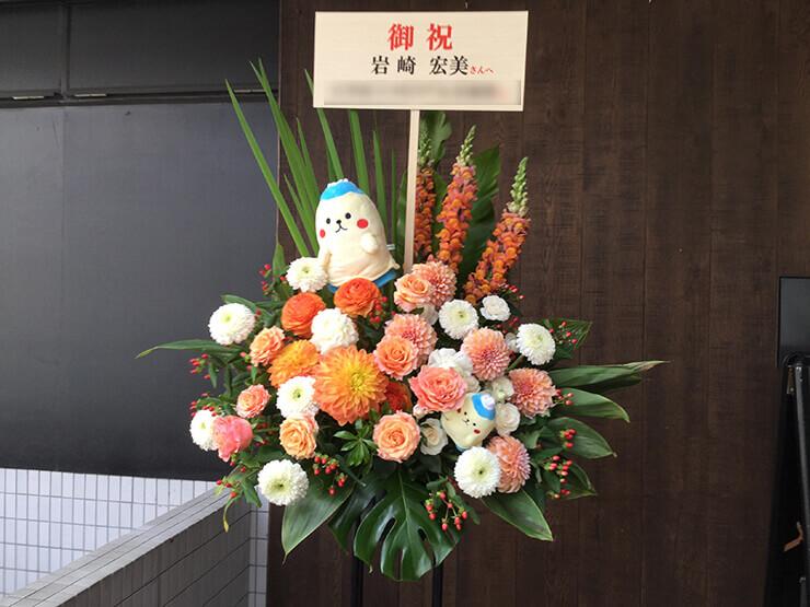 東京国際フォーラム 岩崎宏美様のコンサート公演祝いにお届けしたスタンド花