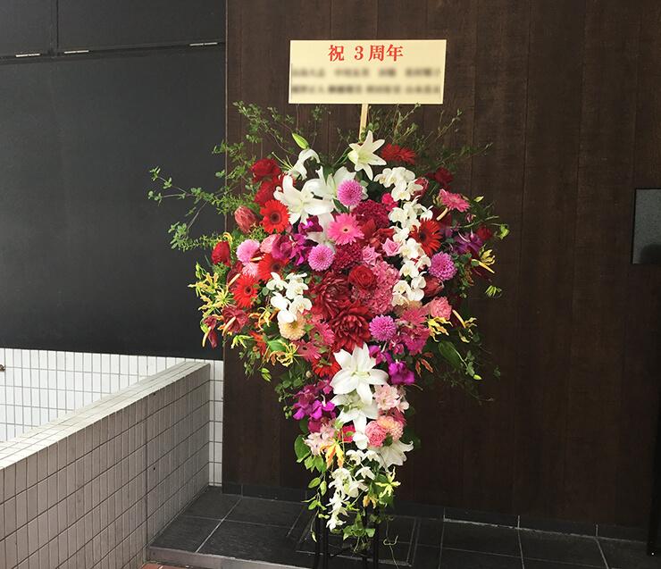 3周年祝いスタンド花