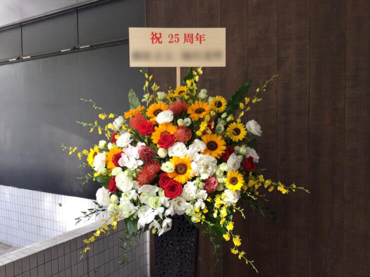 25周年祝いスタンド花