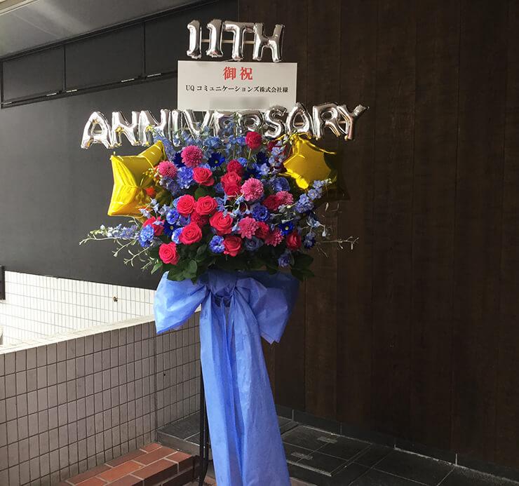 11周年祝いスタンド花