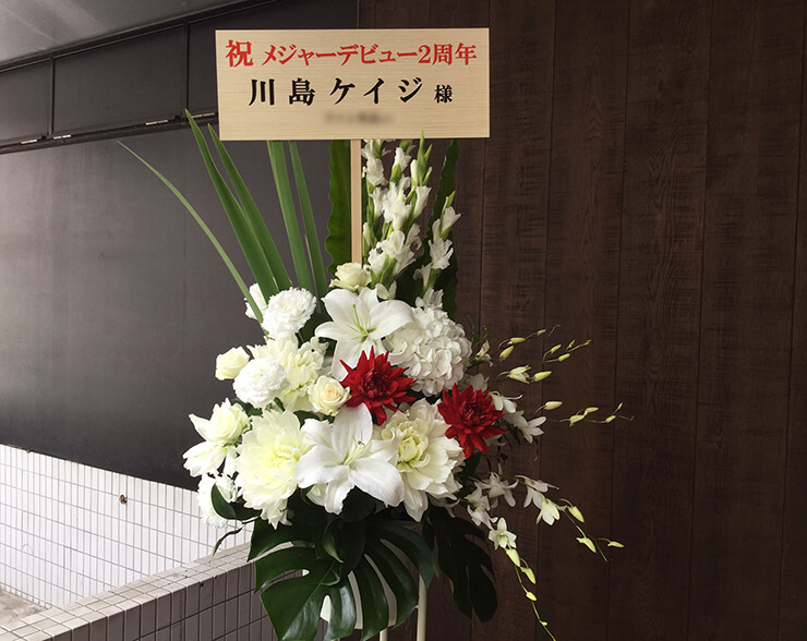 コンサート祝いスタンド花