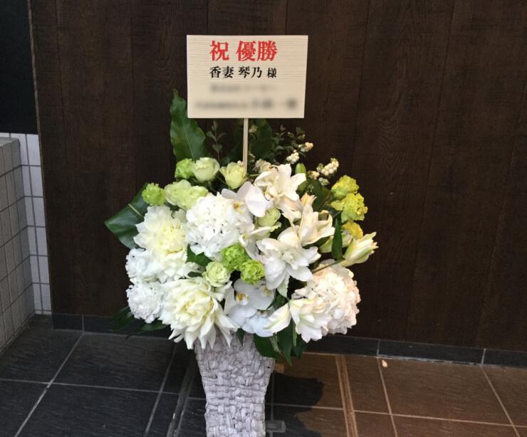 優勝祝い花