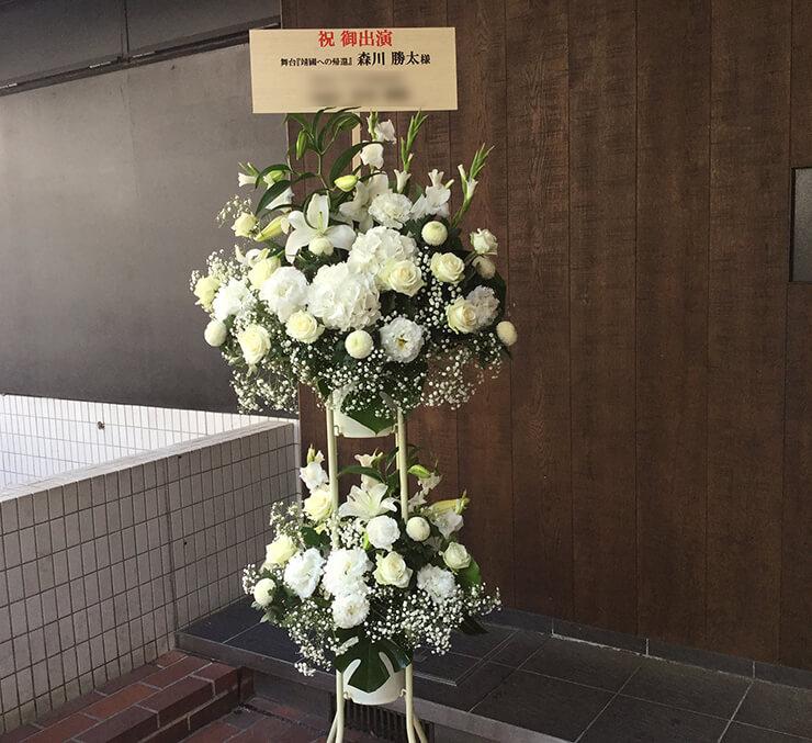 公演祝いスタンド花2段