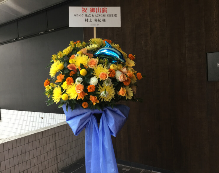 イベント祝いスタンド花
