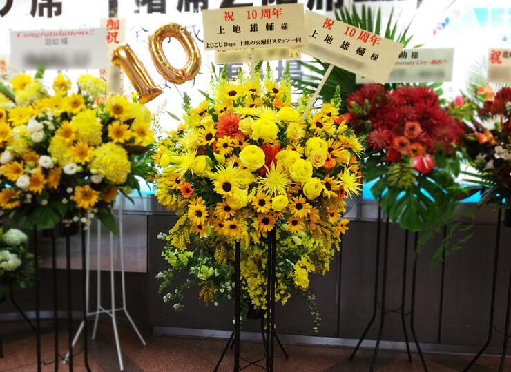 10周年祝いスタンド花