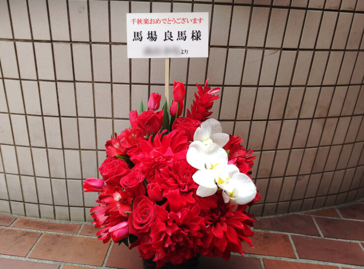 千穐楽祝い花