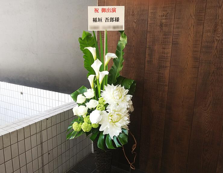 出演祝い籠スタンド花