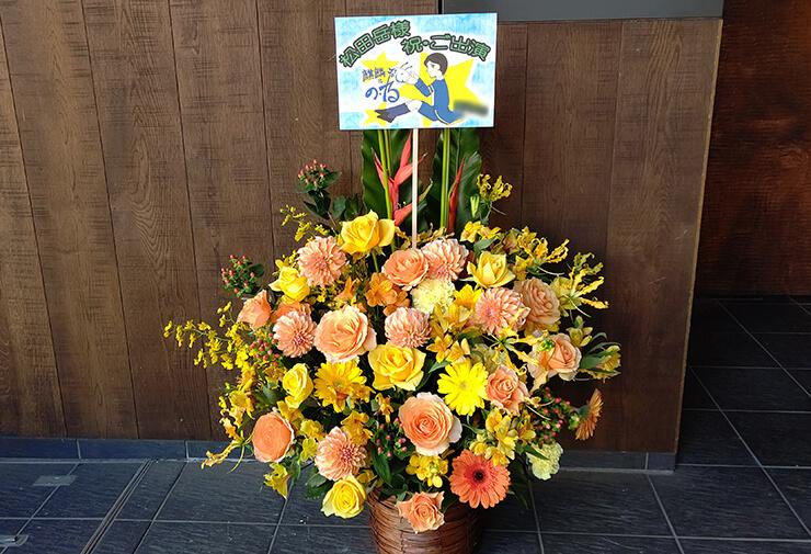明治座 松田岳様の公演祝いにお届けした花