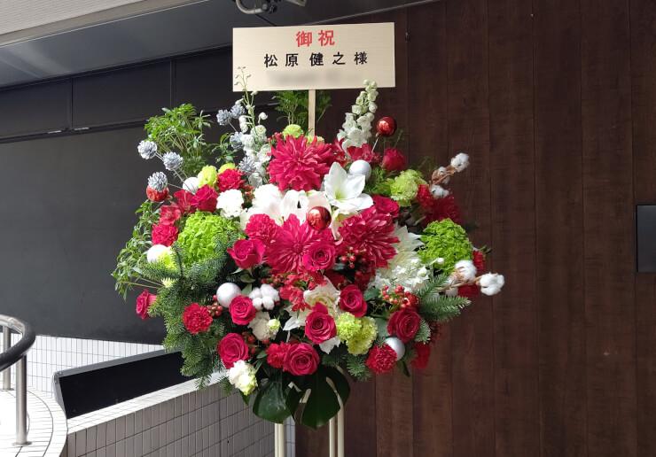 COTTON CLUB 松原健之様のクリスマスディナーショー公演祝いにお届けしたスタンド花