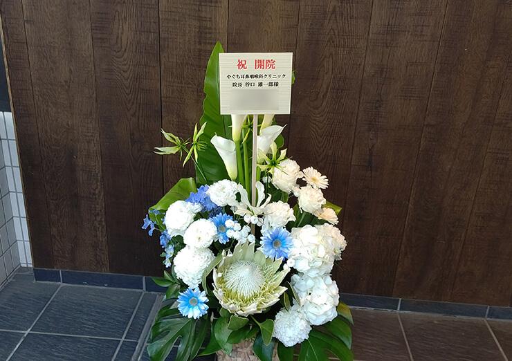 川崎市 矢口耳鼻咽喉科クリニック様の開院祝いにお届けした花