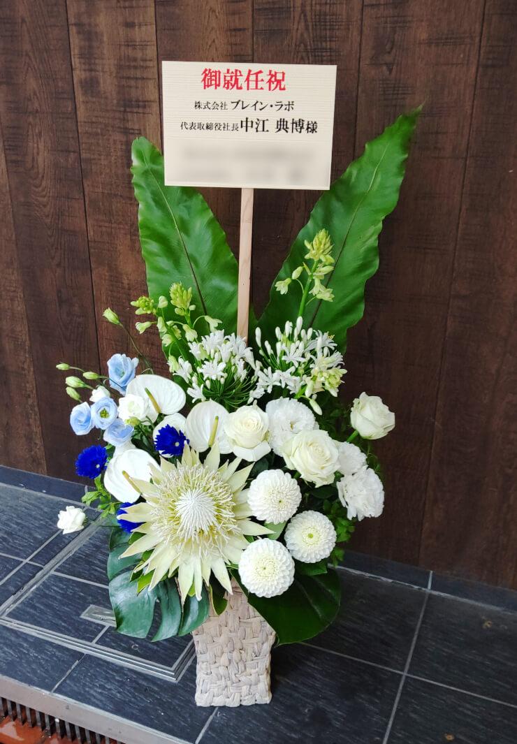 港区虎ノ門 ㈱ブレイン.ラボ様の就任祝いにお届けした花