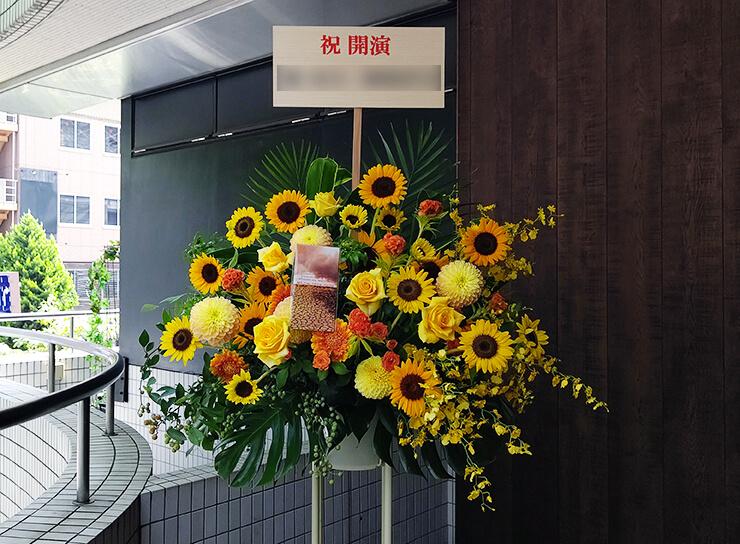 恵比寿 人類みな麺類様の開店祝いにお届けしたスタンド花