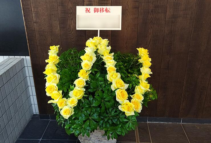 千代田区二番町 ㈱ワールド コーポレーション様の移転祝いにお届けしたアルファベットアレンジメント