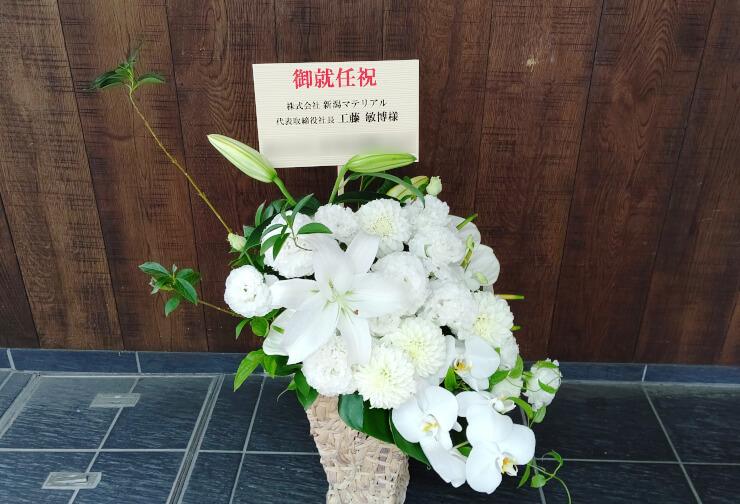 新潟県長岡市 ㈱新潟マテリアル様の社長ご就任祝いに贈られた花