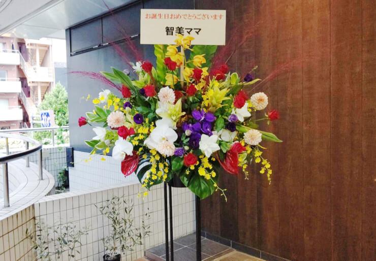 赤坂ニューファンタジー 智美ママ様の誕生日祝いにお届けしたスタンド花