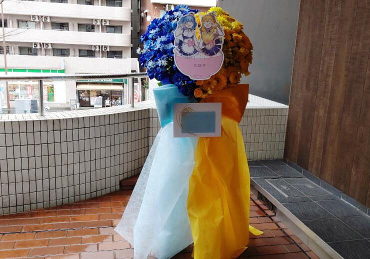 渋谷モディ つや姫&ミルキークイーン様のVTuberひろばVOl4出演祝いにお届けしたスタンド花