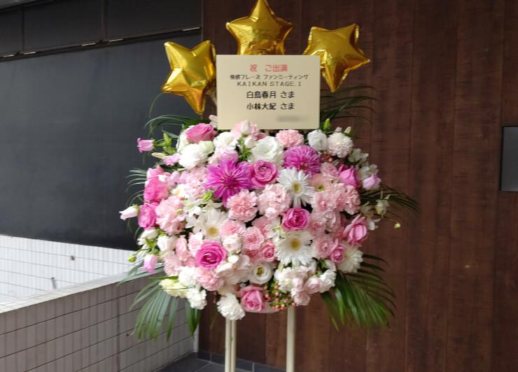 渋谷フクラス 大林大紀様の快感フレーズCLIMAXファンミーティングにお届けしたスタンド花