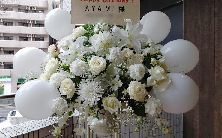 恵比寿Creato AYAMI様の公演祝いにお届けしたスタンド花