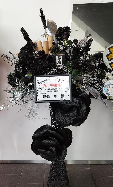 舞浜アフィシアター 翁長卓様の公演祝いにお届けしたスタンド花