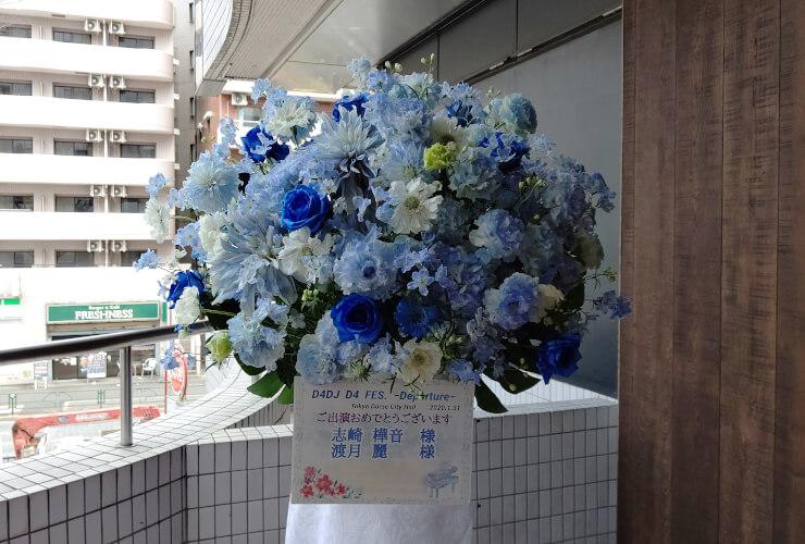 東京ドームシティホール 志崎樺音様のD4DJ3rdLIVE-departure-出演祝いにお届けしたスタンド花