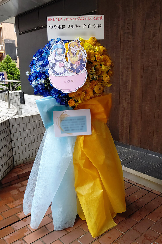 渋谷モディつや姫&ミルキークイーン様のわくわくVTuberひろばVol.4出演祝いにお届けしたスタンド花