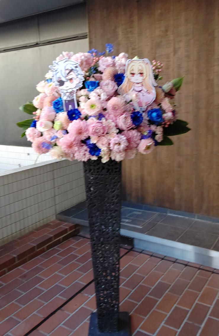 有楽町よみうりホール ありふれた職業で世界最強-Live&ACT-公演祝いにお届けしたスタンド花