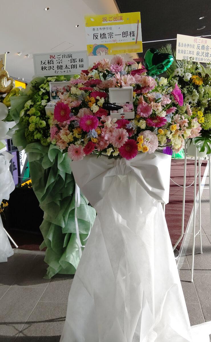 舞浜アフィシアター 反橋宗一郎様の公演祝いにお届けしたスタンド花