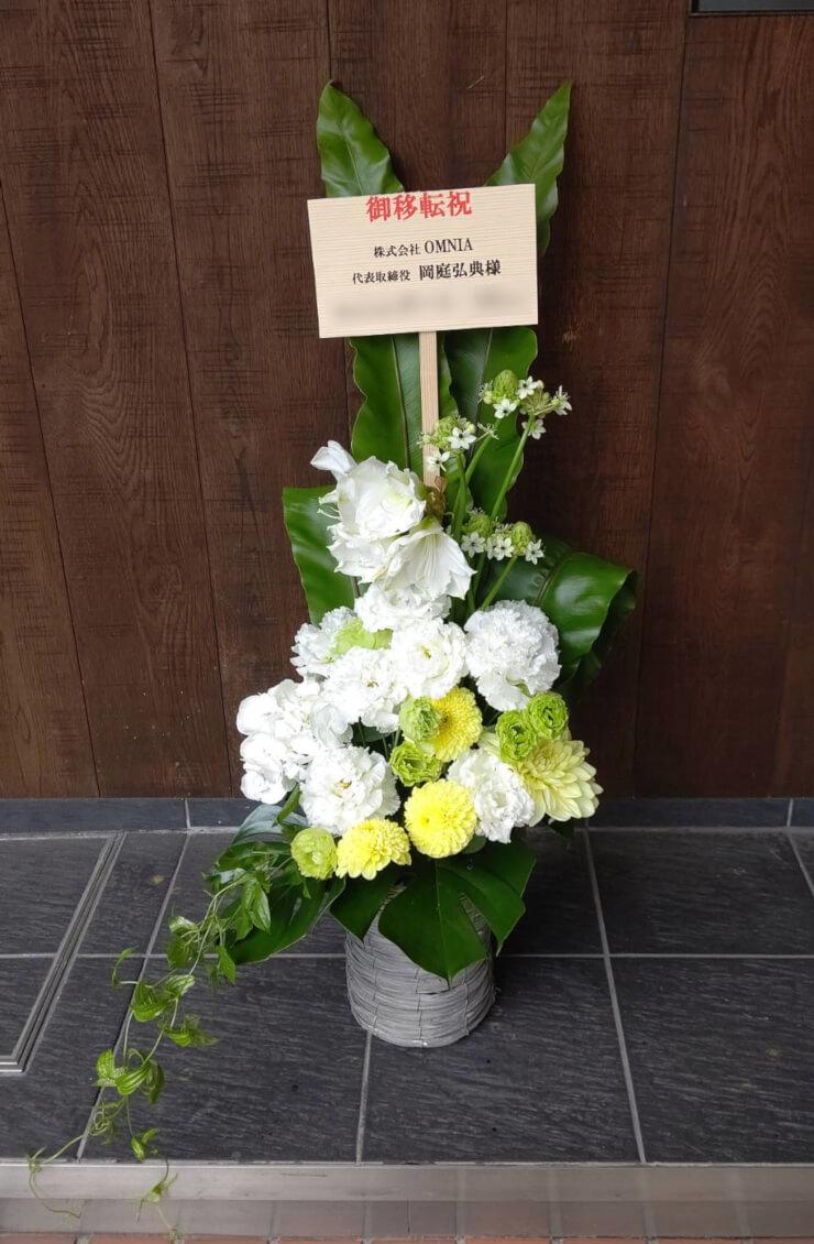 渋谷区神南 ㈱OMNIA様の移転祝いにお届けした花